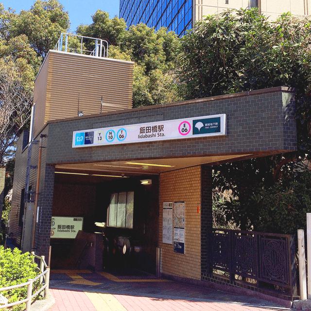 飯田橋の駅近